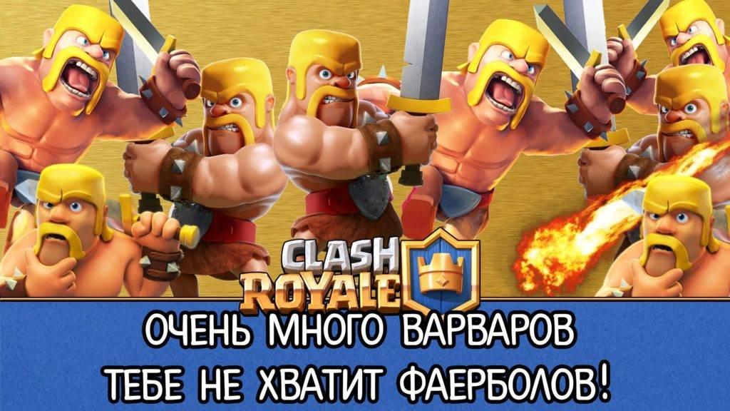 варвары clash royale