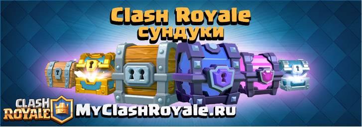 сундуки clash royale