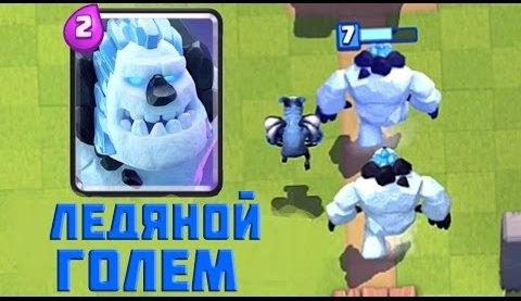 ледяные големы в атаке