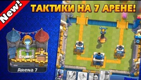 тактики на 7 арене в clash royale