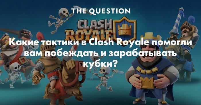 тактики в clash royale
