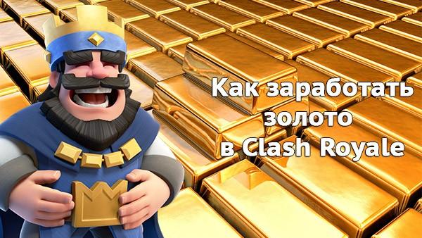 как заработать золото в clash royale