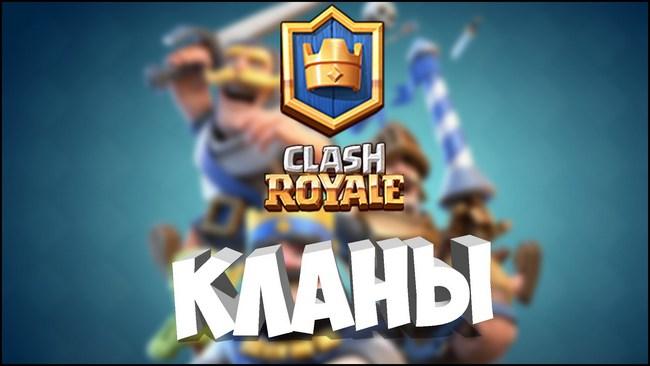кланы в clash royale