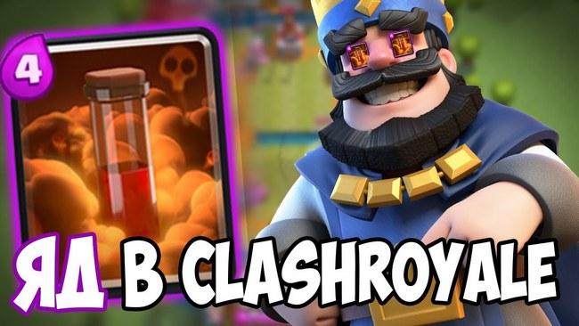 яд в игре clash royale