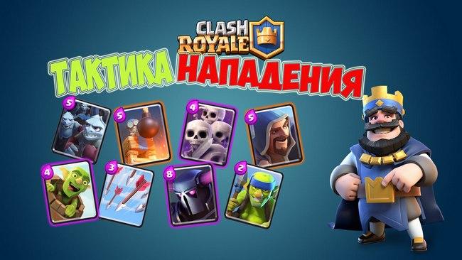 тактика атаки в clash royale