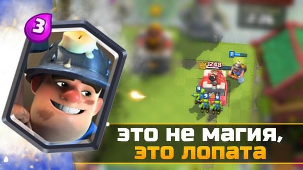 шахтер clash royale