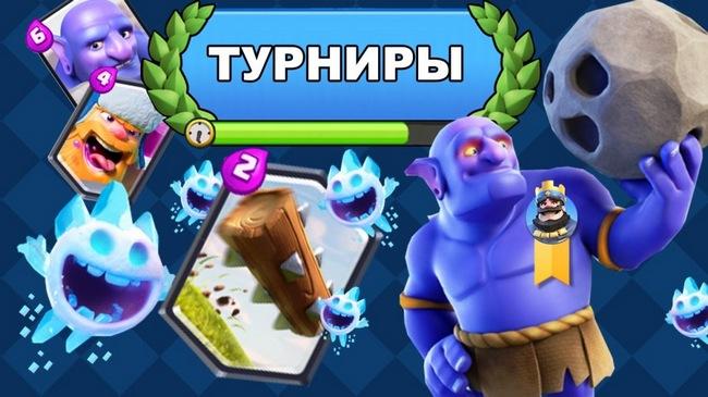 турниры clash royale